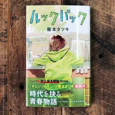 藤本樹《LOOK BACK》(ルックバック)日文版