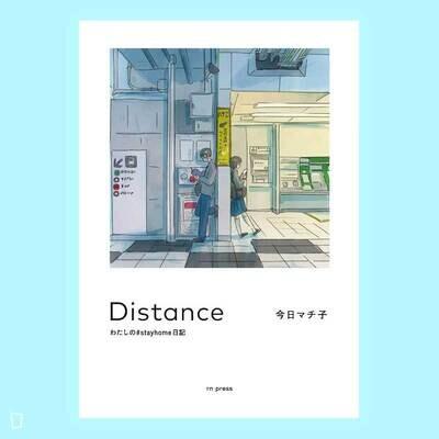今日町子 《Distance:我的#stayhome日記》