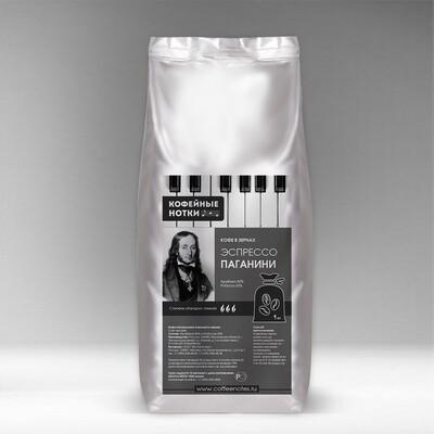 Кофе в зернах «Эспрессо Паганини»