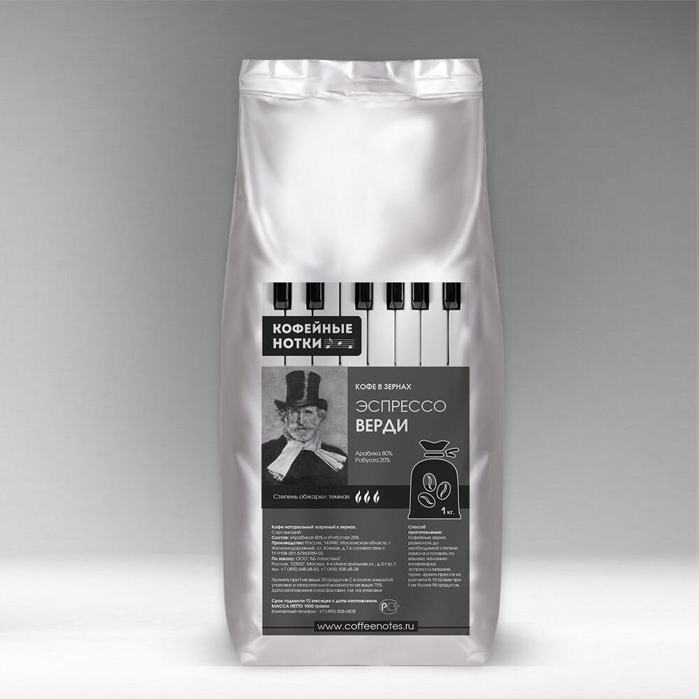 Кофе в зернах «Эспрессо Верди»