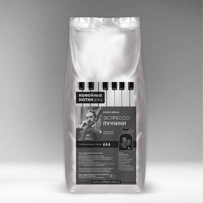 Кофе в зернах «Эспрессо Пуччини»