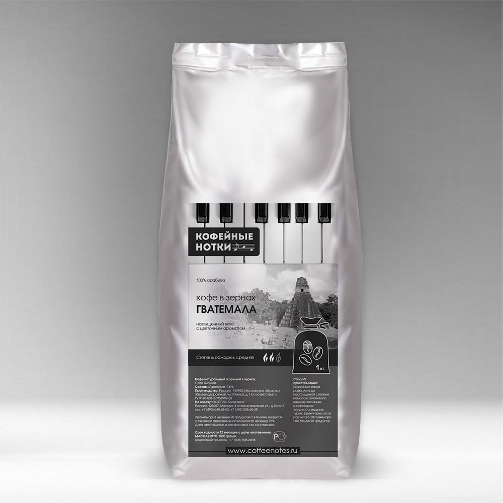 Кофе в зернах «Гватемала»
