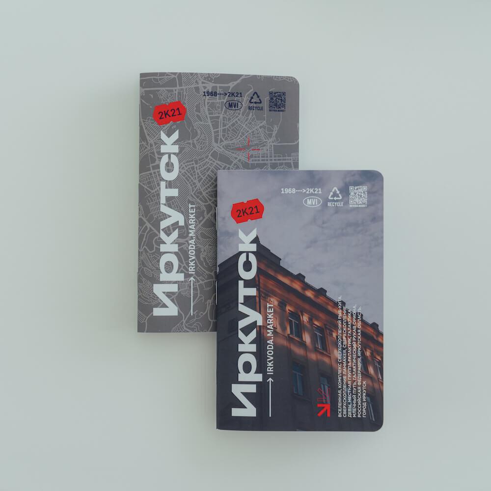 Блокнот МВИ набор №3