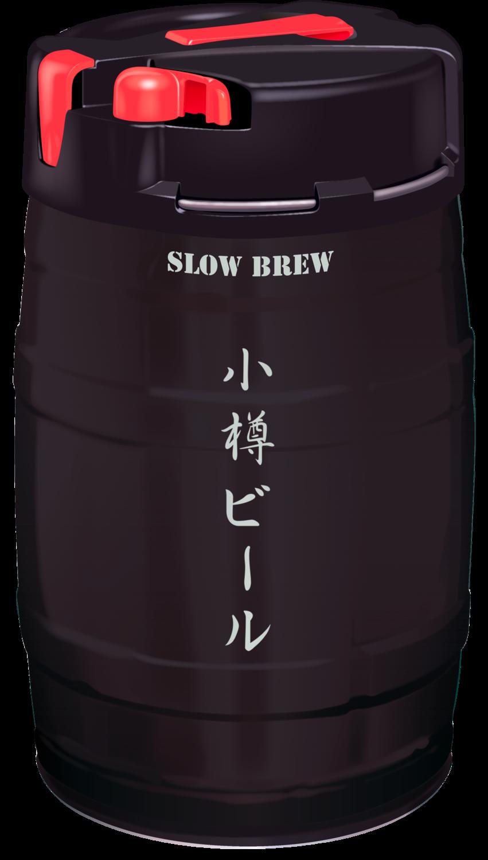 スローブリュー 5L樽生