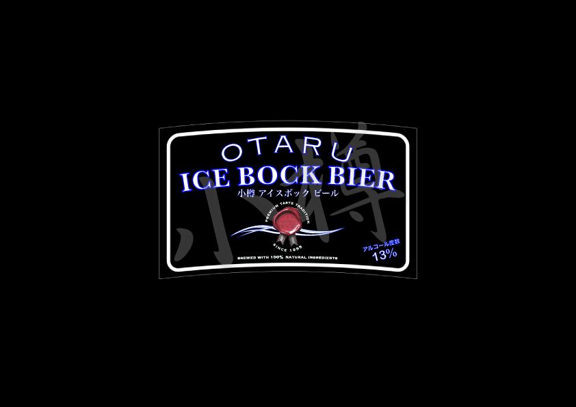 アイスボック ICE BOCK 1Lボトル