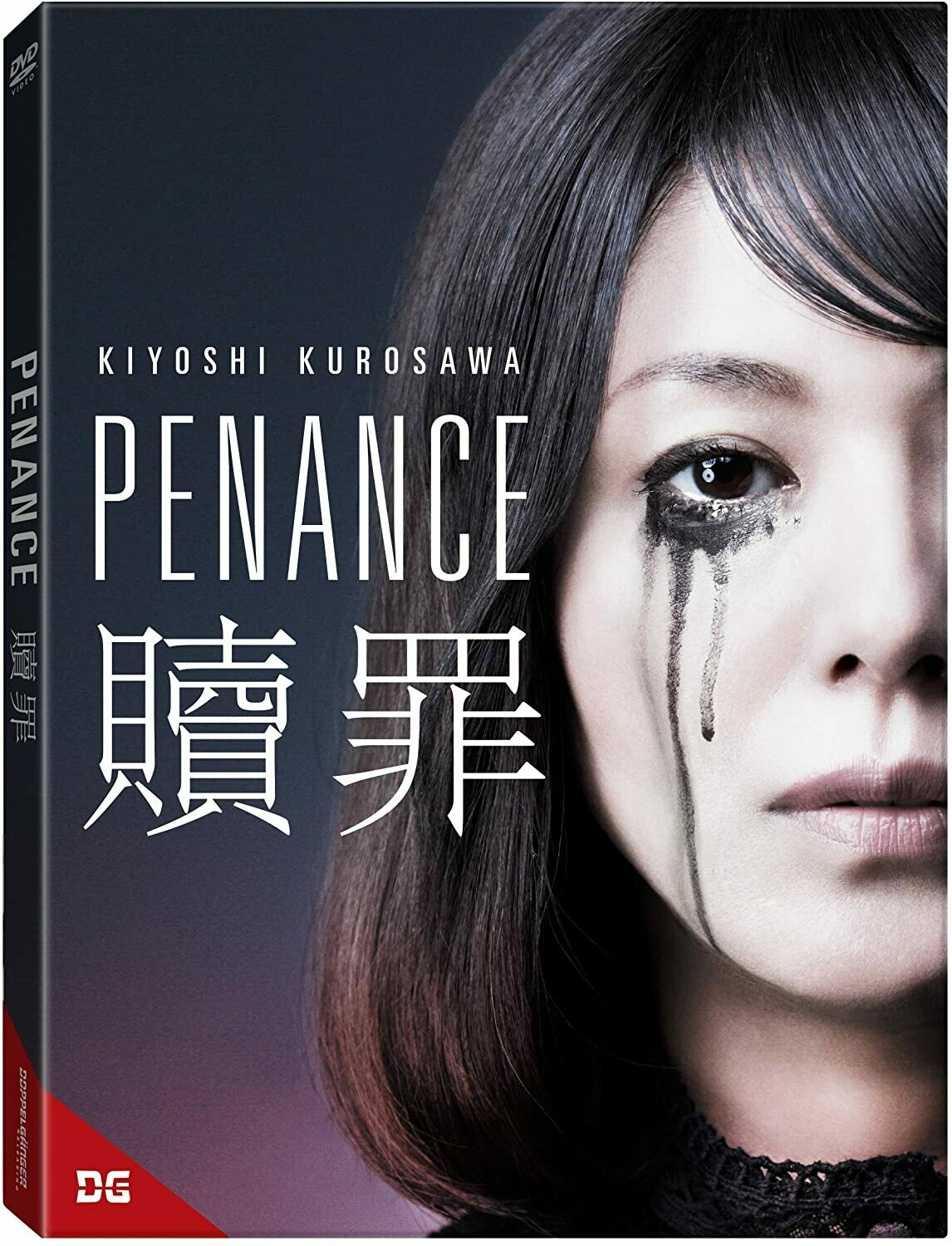 Penance 5 Part Miniseries (7 day rental)