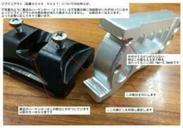 新ジブインアウト ハーケン2700用イン30mm
