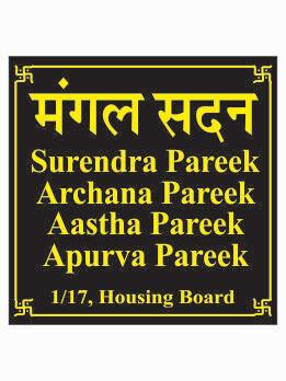 Acrylic Name Plate MT 20160