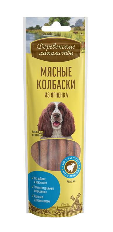 ДЛ д/собак Мясные колбаски из ягненка 45 г