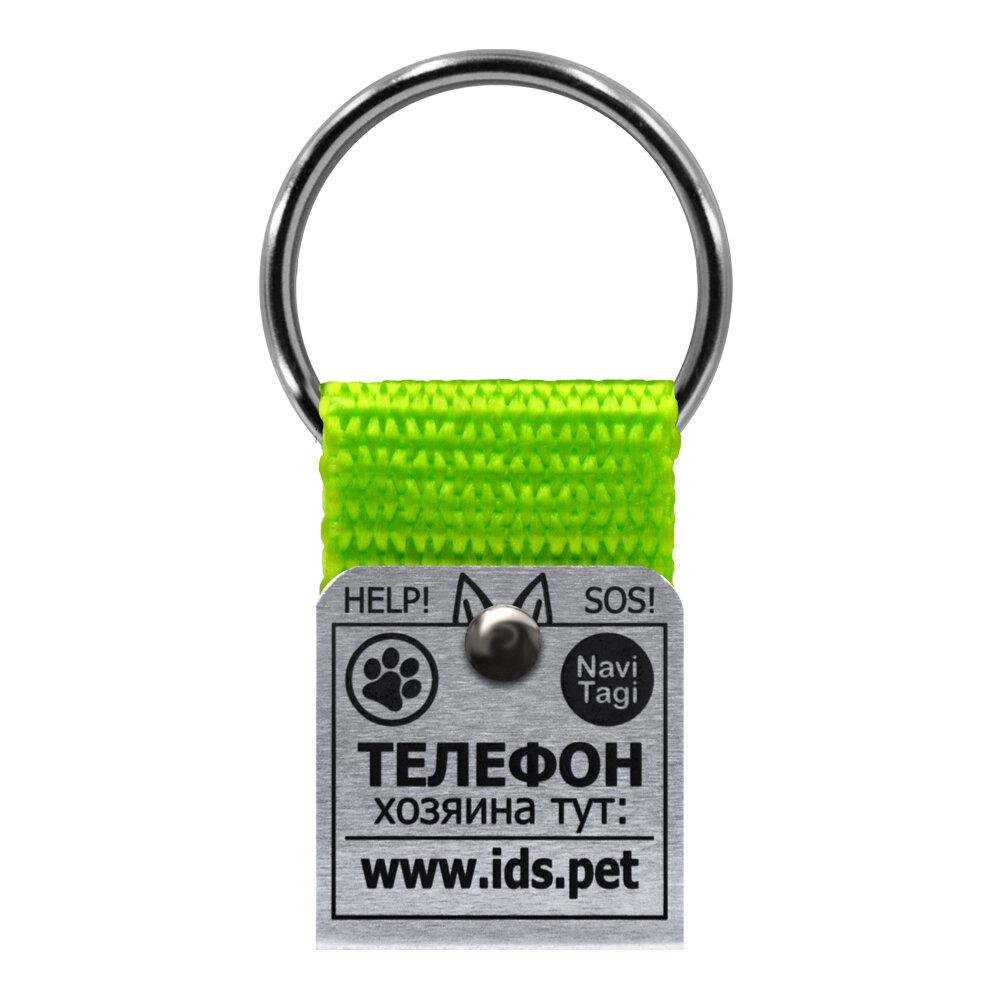 Адресник для средних собак NaviTagi, светло-зеленый