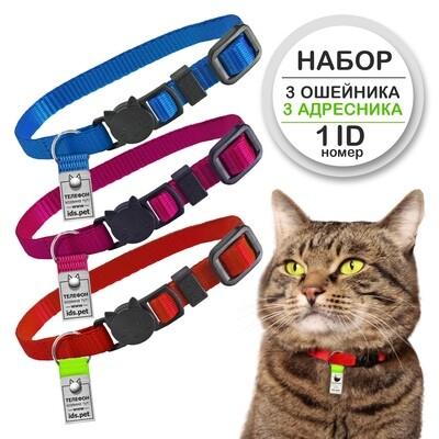 Набор ошейников с Адресником для кошек