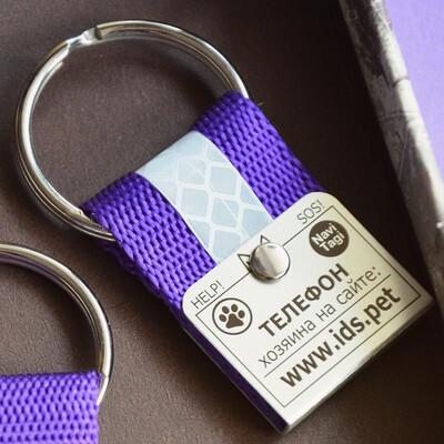Адресник для больших собак NaviTagiArt, светоотражающий, фиолетовый