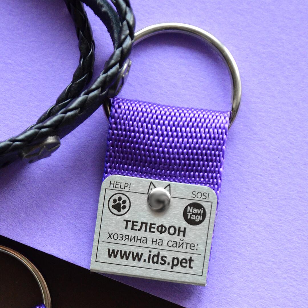 Адресник для больших собак NaviTagiArt, фиолетовый