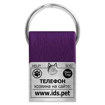 Адресник для больших собак NaviTagi, фиолетовый, водостойкий