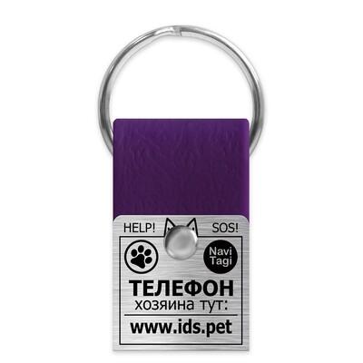 Адресник для средних собак NaviTagi, фиолетовый, водостойкий