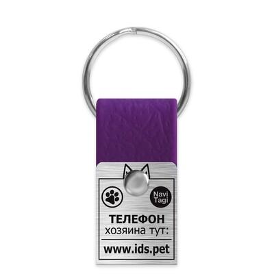 Адресник для небольших собак и кошек NaviTagi, фиолетовый, водостойкий