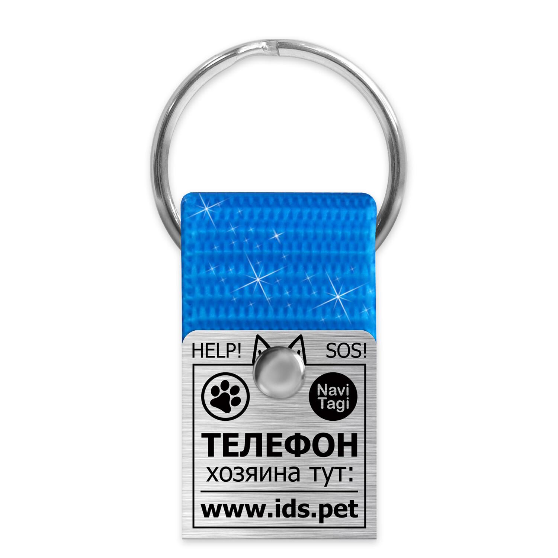 Адресник для средних собак NaviTagi Biothane USA, ярко-синий глянцевый, водостойкий