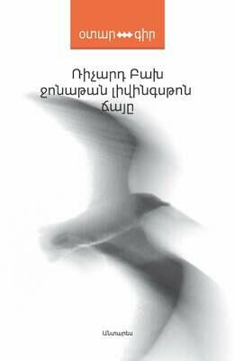 Ռիչարդ Բախ «Ջոնաթան Լիվինգսթոն ճայը»