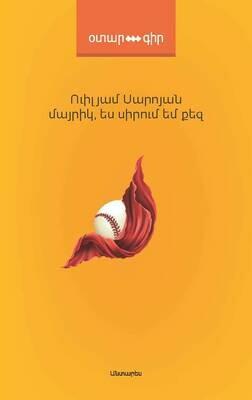 Ուիլյամ Սարոյան «Մայրիկ, ես սիրում եմ քեզ»