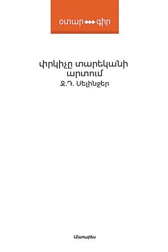 Ջ. Դ.  Սելինջեր «Փրկիչը տարեկանի արտում»
