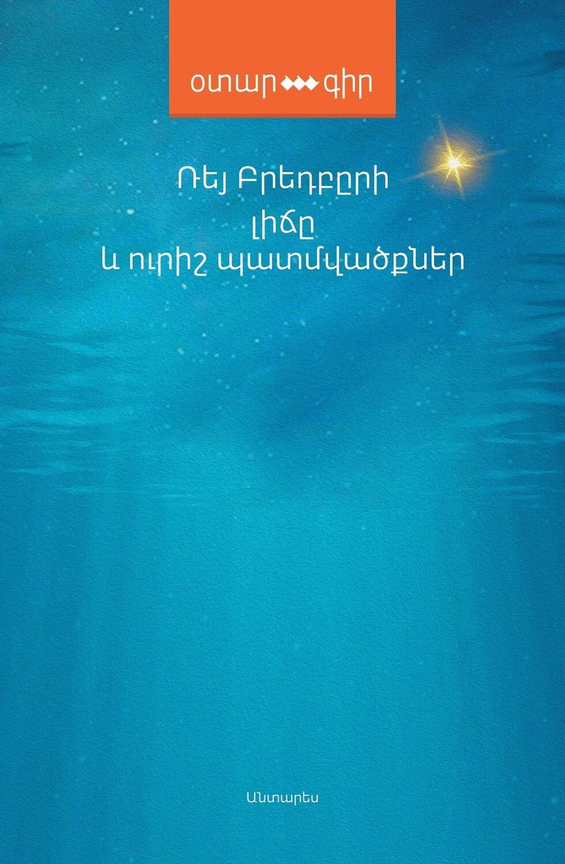 Ռեյ Բրեդբըրի «Լիճը և այլ պատմվածքներ»