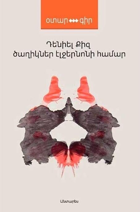 Դենիել Քիզ «Ծաղիկներ Էլջերնոնի համար»