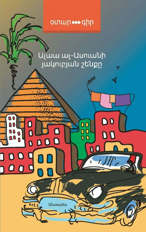 Ալաա ալ-Ասուան «Յակուբյան շենքը»