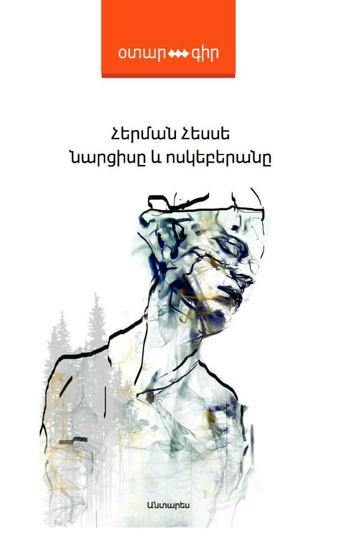 Հերման Հեսսե  «Նարցիսը եւ ոսկեբերանը»