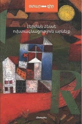Հերման Հեսսե «Ուխտագնացություն Արևելք»