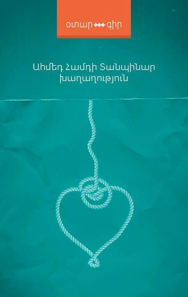Ահմեդ Համդի Տանպինար «Խաղաղություն»