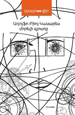 Ադոլֆո Բիոյ Կասարես «Մորելի գյուտը»