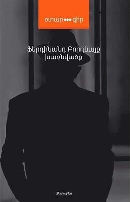 Ֆերդինանդ Բորդևայք «Խառնվածք»