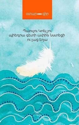 Պաուլու Կոելյու «Պիեդրա գետի ափին նստեցի ու լաց եղա»