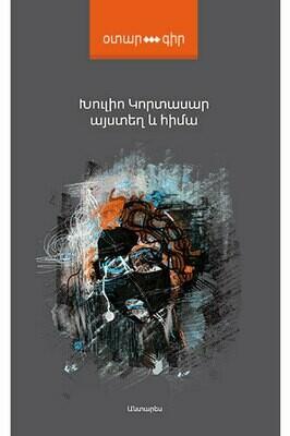 Խուլիո Կորտասար «Այստեղ և հիմա»