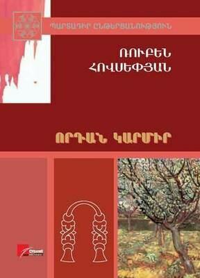 Ռուբեն Հովսեփյան «Որդան կարմիր»