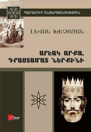 Լևոն Խեչոյան «Արշակ արքա, Դրաստամատ ներքինի»