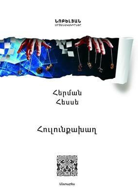 Հերման Հեսսե «Հուլունքախաղ»