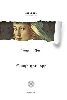 Դարիո Ֆո  «Պապի դուստրը»