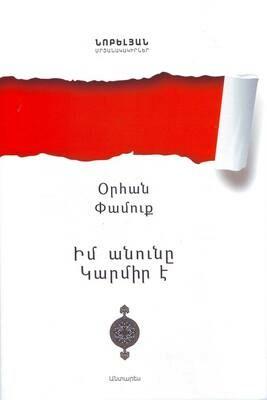 Օրհան Փամուք «Իմ անունը Կարմիր է»