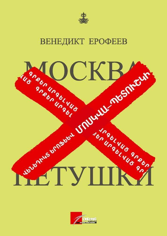Վենեդիկտ Երոֆեեվ «Մոսկվա- Պետուշկի» (կոշտ)