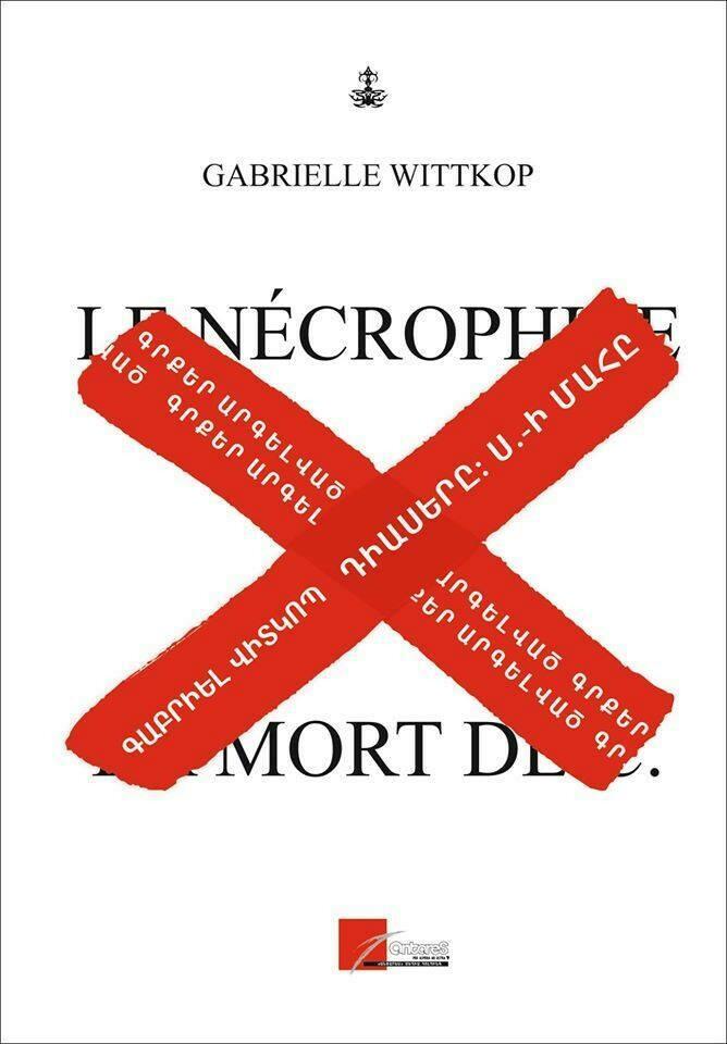 Գաբրիել Վիտկոպ «Դիասերը: Ս.-ի մահը» (կոշտ)