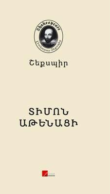 Ուիլյամ Շեքսպիր «Տիմոն Աթենացի»