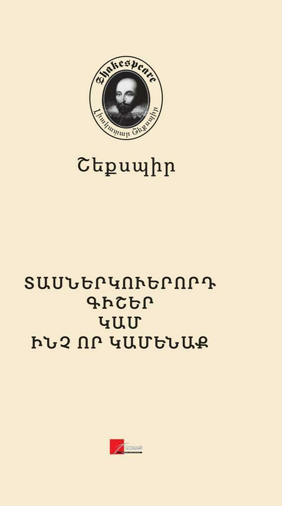 Ուիլյամ Շեքսպիր «Տասներկուերորդ գիշեր կամ ինչ որ կամենաք»