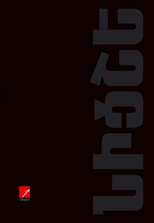 Ֆրիդրիխ Նիցշե -Երկեր հինգ հատորով. ՀԱՏՈՐ 3