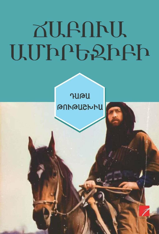 Ճաբուա Ամիրեջիբի «Դաթա Թութաշխիա»
