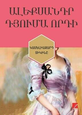 Ալեքսանդր Դյումա Որդի «Կամելիազարդ տիկինը»
