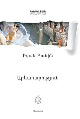 Իվան Բունին «Արևահարություն»