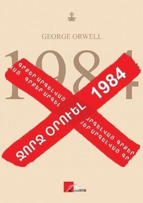 Ջորջ Օրուել «1984»