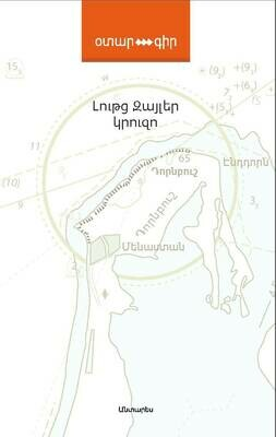Լութց Զայլեր «Կրուզո»