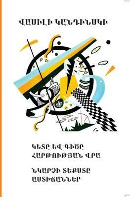 Վասիլի Կանդինսկի «Կետը և գիծը հարթության վրա: Նկարչի տեքստը. Աստիճաններ»